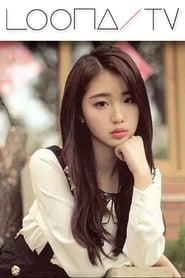 LOONA TV - Season 4 : Season 4 – YeoJin