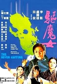驅魔女 (1975)