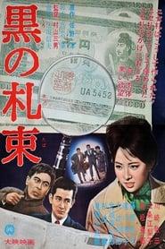 黒の札束 1963