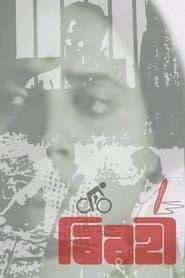 Birohi (2021)