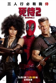 死侍2.Deadpool 2.2018
