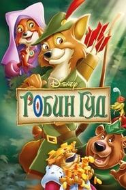 Смотреть Робин Гуд
