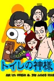 Toire no Kami-sama Shin'yaku (2019)