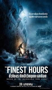 ชั่วโมงระทึกฝ่าวิกฤตทะเลเดือด