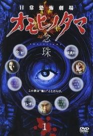 日常恐怖劇場・オモヒノタマ 念珠 2004