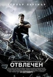 Отвлечен / Abduction (2011)