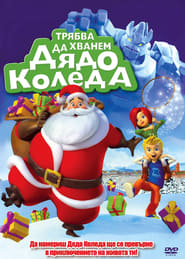 Gotta Catch Santa Claus (2008)