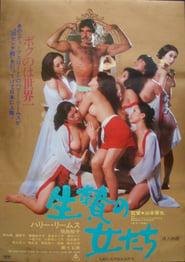 生贄の女たち 1978