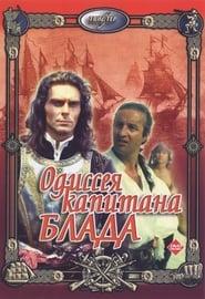 Odisseya Kapitana Blada poster