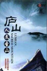 庐山·人文圣山 2010