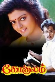 Danveer 2 (Gokulam) (1993)
