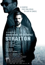Stratton / Επίλεκτος Πράκτορας Stratton