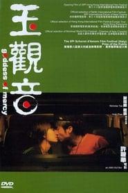 玉觀音 (2003)