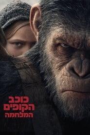 כוכב הקופים: המלחמה לצפייה ישירה