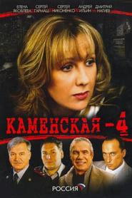 Каменская - 4 2005