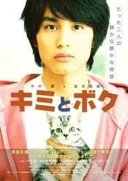 مشاهدة فيلم You & Me 2011 مترجم أون لاين بجودة عالية