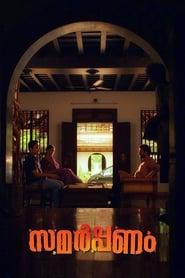 Samarpanam (2017) Malayalam Full Movie Watch Online Free
