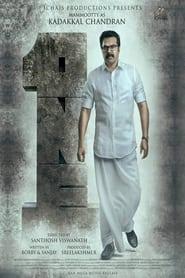 One (Malayalam)