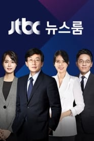 JTBC 뉴스룸 2014