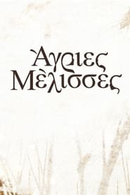 Agries Melisses (2019)