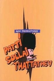 Patti Sollai Thattathe 1988