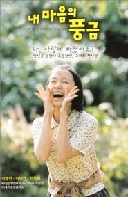 내 마음의 풍금 (1999)