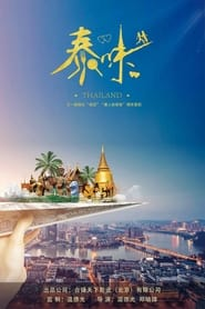 Thaiflavor (2021)