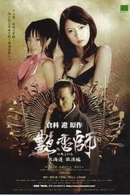 艳恋师:放浪北海道 2008