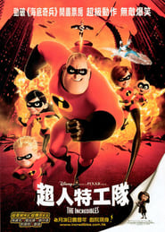 超人总动员.The Incredibles.2004