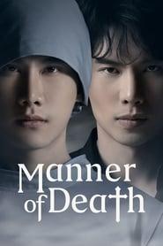 Poster Manner of Death 2021