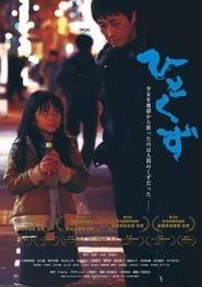 ひとくず (2020)
