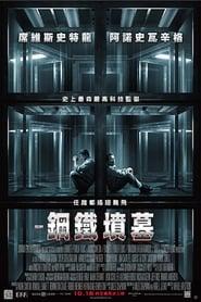 金蝉脱壳.Escape Plan.2013