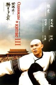 Смотреть Однажды в Китае 3
