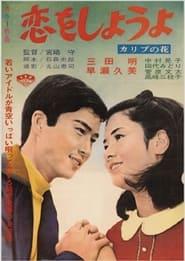 恋をしようよ カリブの花 1967