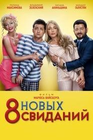 8 New Dates (2015) Online Cały Film Lektor PL