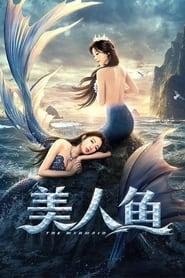 美人鱼 (2021) torrent