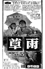 An Early Rain (1966)