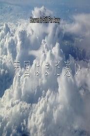Heaven Is Still Far Away (2016) Online Lektor PL CDA Zalukaj