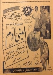 Al Bani Adam 1945
