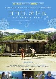 مشاهدة فيلم Okinawan Blue مترجم
