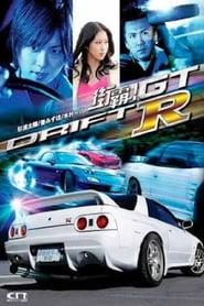 ドリフト7 -R- 2008