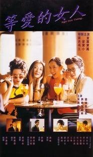等爱的女人 1994