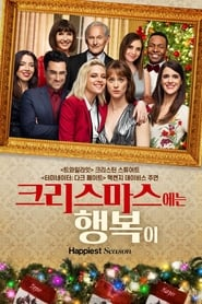 Happiest Season - This holiday, everyone's secrets are coming out. - Azwaad Movie Database