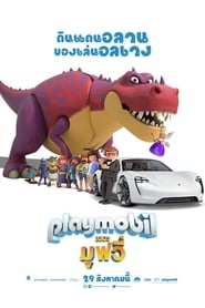 Playmobil: The Movie เดอะ มูฟวี่ (2019)