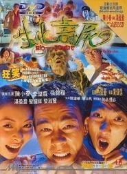 Bio Zombie 1998