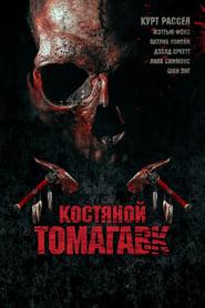 Костяной томагавк - смотреть фильмы онлайн HD