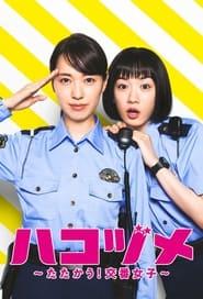 مشاهدة مسلسل Hakozume: Tatakau! Koban Joshi مترجم أون لاين بجودة عالية