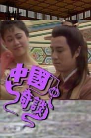 中國奇談 1987