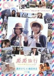 姫姫旅行 蒼井そら×麻美ゆま パリ編 2010