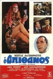 Ο Απίθανος 1970
